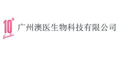 广州澳医生物科技有限公司