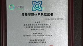 欣晴质量管理体系认证证书