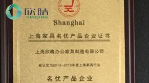 上海家具名优产品企业