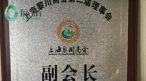 2013年上海黎川商会副会长