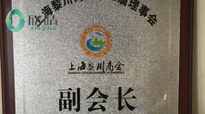 欣晴办公2012年上海黎川商会指定单位