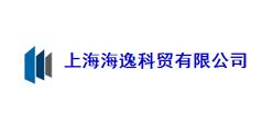 上海海逸科贸有限公司