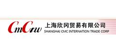 上海欣冈贸易有限公司