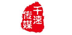 上海千速文化传媒有限公司