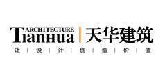 天华建筑设计有限公司