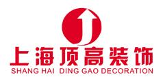 上海顶高装饰有限公司