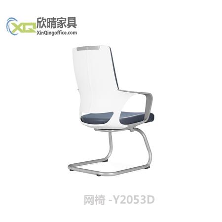 网椅-Y2053D