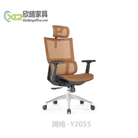 网椅-Y2055