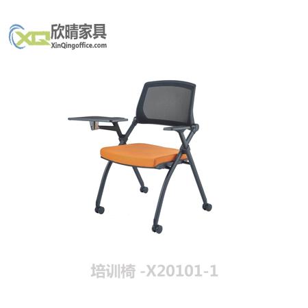 培训椅-X20101-1