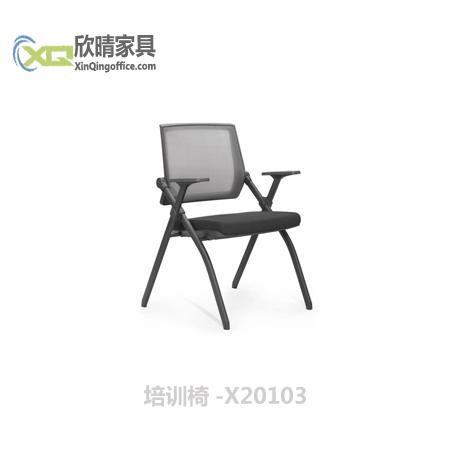 培训椅-X20103