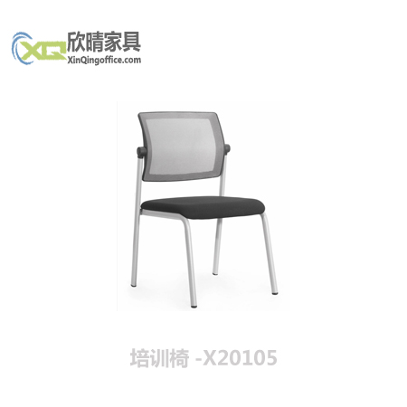 培训椅-X20105