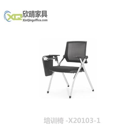 培训椅-X20103-1
