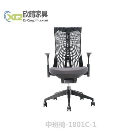 中班椅-1801C-1