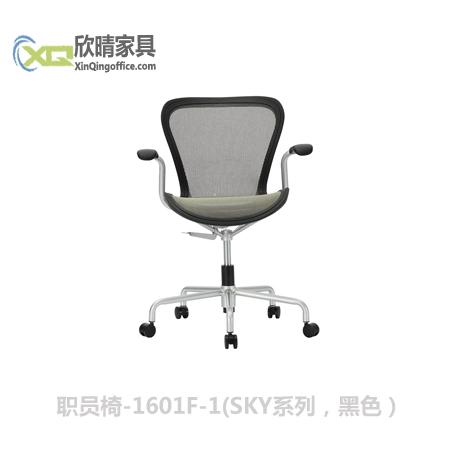 职员椅-1601F-1 (SKY系列,黑色)