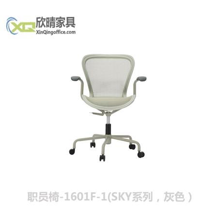 职员椅-1601F-1 (SKY系列,灰色)