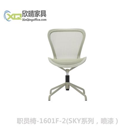 职员椅-1601F-2 (SKY系列,喷漆)
