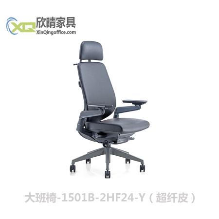 大班椅-1501B-2HF24-Y (超纤皮)