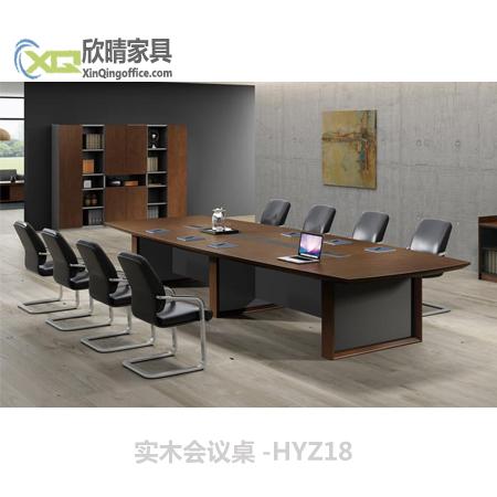 实木会议桌-HYZ18