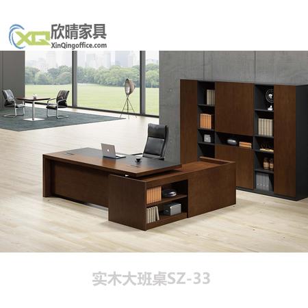 实木大班桌SZ-33