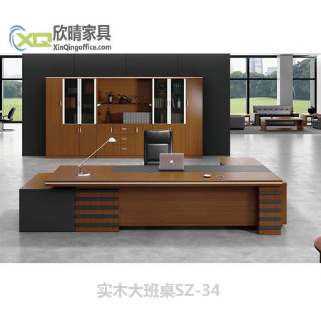 实木大班桌SZ-34