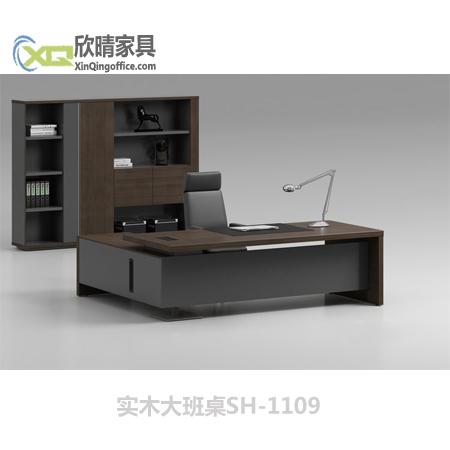 实木大班桌SH-1109