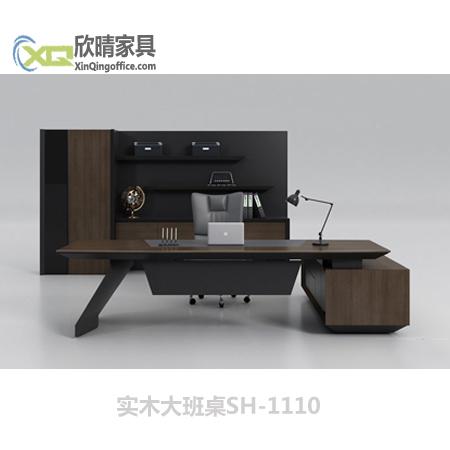 实木大班桌SH-1110