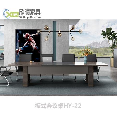 板式会议桌HY-22