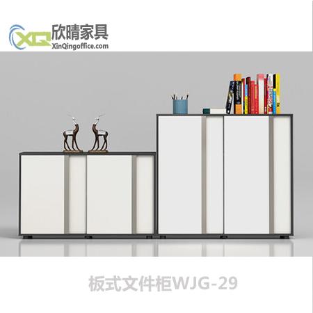 板式文件柜WJG-29