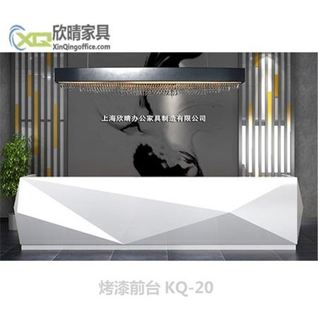 烤漆前台KQ-20