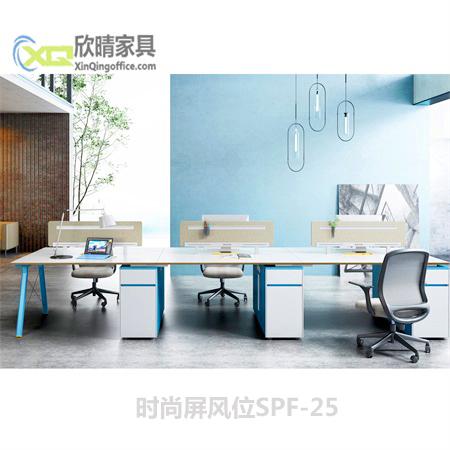 时尚屏风位SPF-25