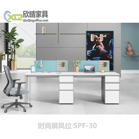 时尚屏风位SPF-30