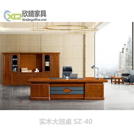 实木大班桌SZ-40