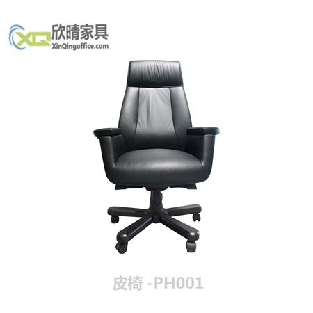 皮椅-PH001