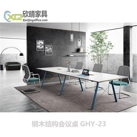 钢木结构会议桌GHY-23