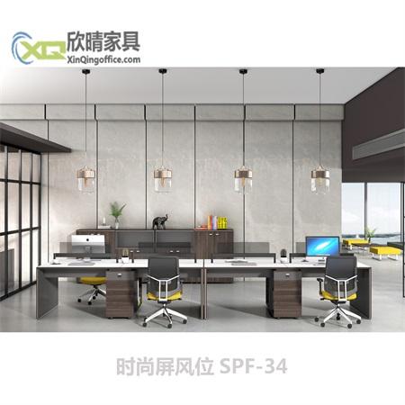 时尚屏风位SPF-34