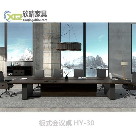 板式会议桌HY-30