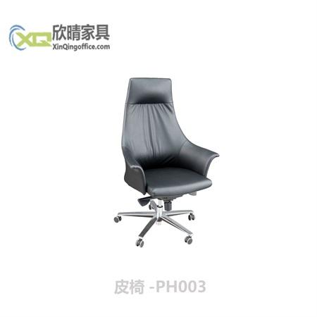 皮椅-PH003