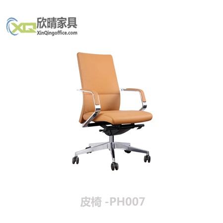 皮椅-PH007