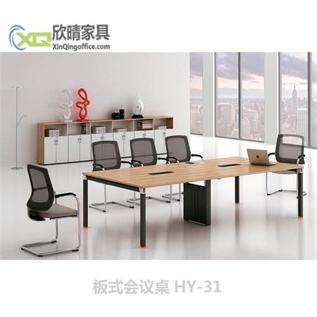 板式会议桌HY-31