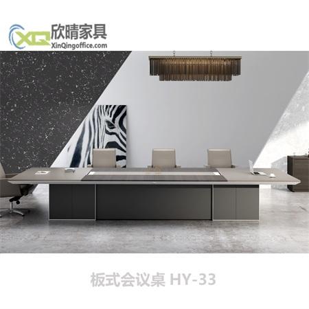 板式会议桌HY-33