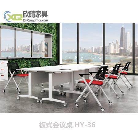 板式会议桌HY-36