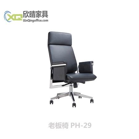 老板椅PH-29