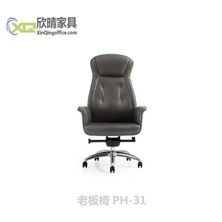 老板椅PH-31
