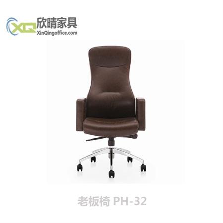 老板椅PH-32