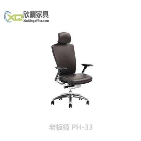 老板椅PH-33