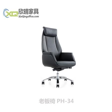 老板椅PH-34