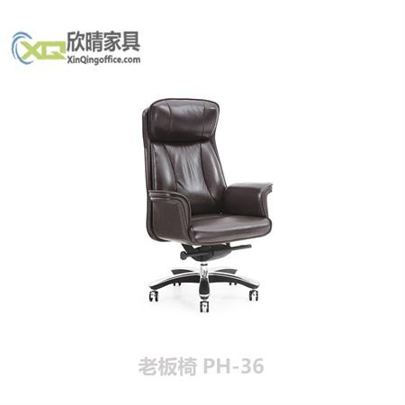 老板椅PH-36