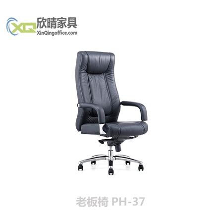 老板椅PH-37