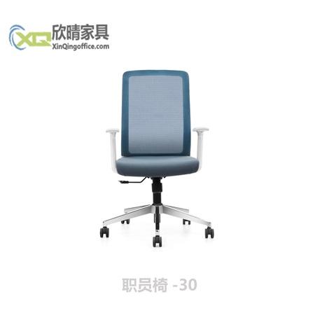 职员椅-30