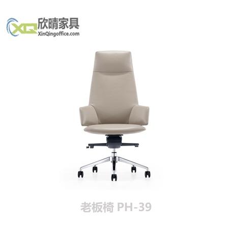 老板椅PH-39